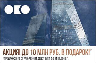Апартаменты в башне ОКО в Москва-Сити.