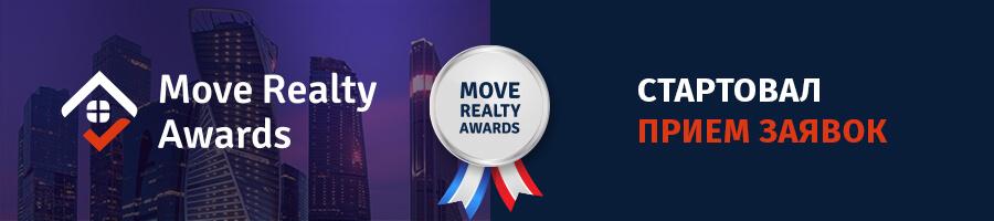 Премия MoveRealtyAwards