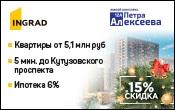 ЖК Петра Алексеева 12А. Комфорт-класс