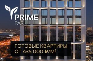 Жилой квартал PRIME PARK