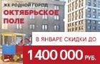 ЖК Родной город. Октябрьское поле. Скидка