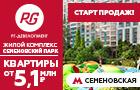 """ЖК """"Семеновский парк"""". м.Семеновская. Вид на Измайловский парк"""
