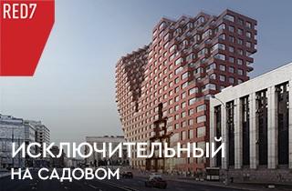 Премиум апартаменты в ЖК RED7