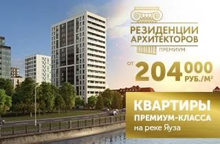 """ЖК """"Резиденции Архитекторов"""""""