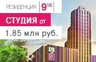 ЖК «Резиденция 9-18»! Старт продаж!