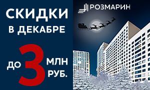 "ЖК бизнес-класса ""Розмарин"", ЮЗАО"