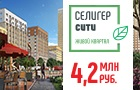 ЖК «Селигер Сити». Квартиры от 4,2 млн руб