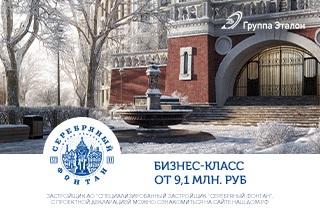 ЖК «Серебряный фонтан»