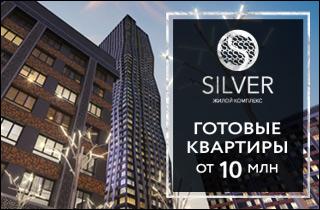 ЖК бизнес-класса Silver от AFI Development