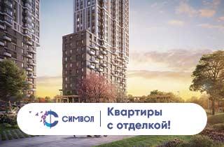 ЖК СИМВОЛ от ДОНСТРОЙ