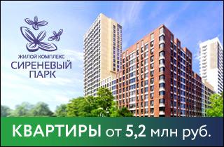 ЖК Сиреневый парк от AFI Development