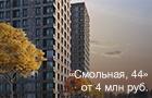 Апартаменты в комплексе «Смольная, 44» от 4 млн руб.