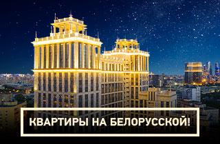 ЖК СУББОТА м. Белорусская