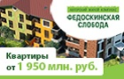 ЖК Федоскинская слобода. От 2 млн руб