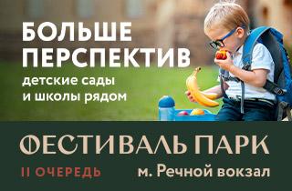 """ЖК """"Фестиваль Парк"""" Квартиры бизнес-класса"""
