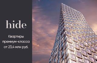 """Жилой Комплекс премиум-класса """"Hide"""""""