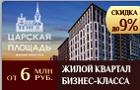 ЖК Царская площадь. Скидка 9%