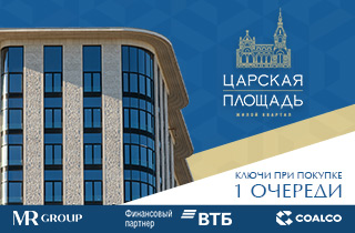 ЖК «Царская Площадь».