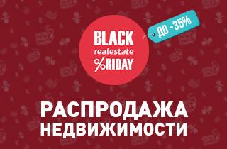 Black Friday Real Estate с 30.06 по 1.08.