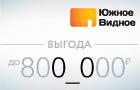 """ЖК """"Южное Видное"""" скидка"""