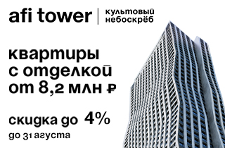 ЖК Afi Tower. Старт продаж