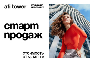 ЖК Afi Tower. Старт продаж