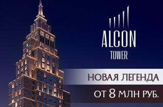 Апартаменты Alcon Tower от 5,6 млн руб.