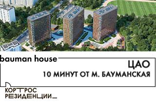 ЖК Bauman house