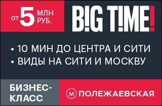 ЖК Big Time. Старт продаж!
