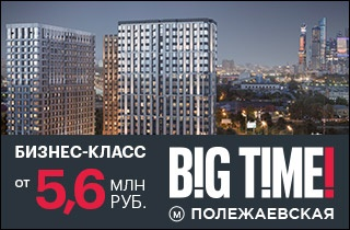 ЖК Big Time. Старт продаж!