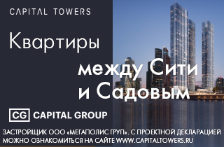 ЖК «Capital Towers»