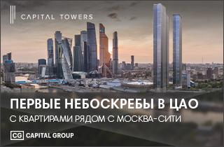 ЖК «Capital Towers»
