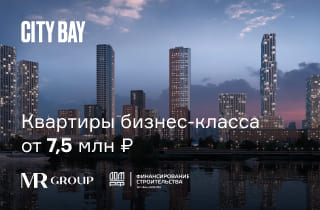ЖК City Bay, бизнес-класс у Москвы-реки