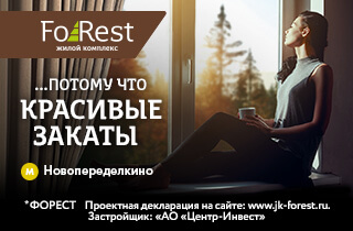 "ЖК ""FoRest"". Квартиры от 5,1 млн рублей"