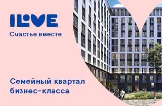 ЖК ILOVE, 10 мин. от м. Алексеевская