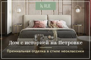 La Rue от 17 млн руб