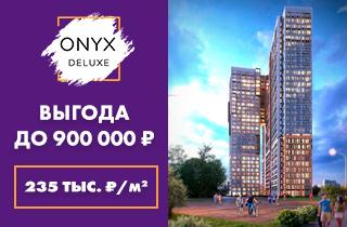 ЖК бизнес-класса «ONYX DELUXE»