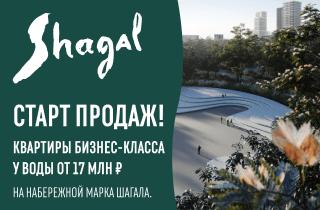 Жилой квартал Shagal в Даниловском районе