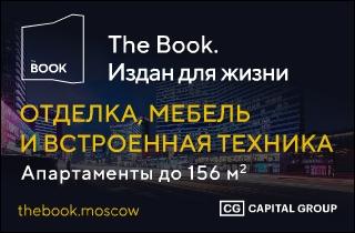 The Book. Издан для жизни