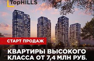 ЖК TopHILLS - Старт продаж!