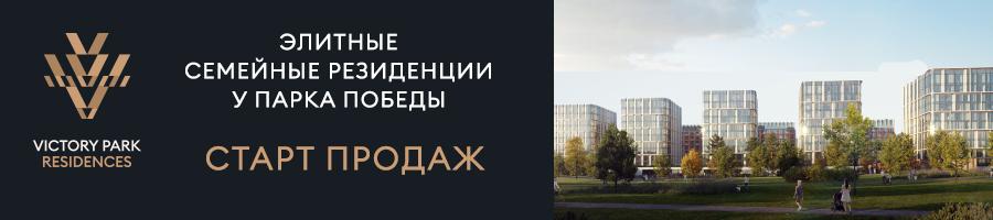 жк Victory Park Residences