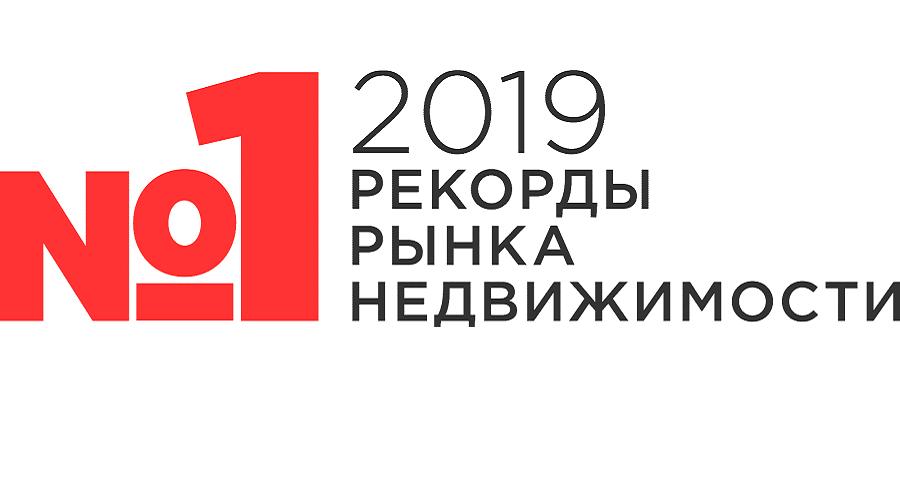 «Компанией №1» премии «Рекорды Рынка Недвижимости 2019» стала ГК...
