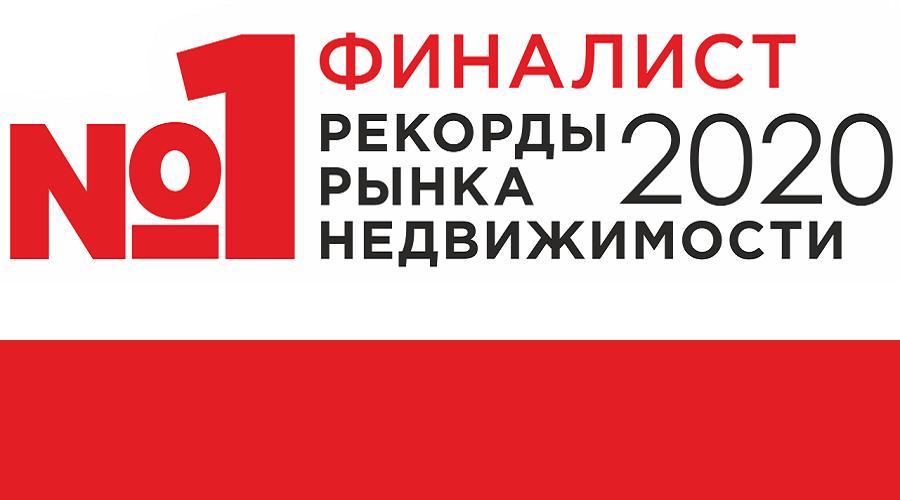 Определены финалисты премии «Рекорды Рынка Недвижимости 2020»