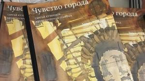 Чувство города: Городская акварель главного архитектора Москвы
