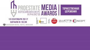 Сocktail party PROESTATE Media Awards: самая творческая вечеринка...