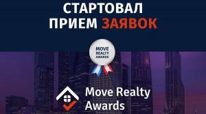 Открыт прием заявок на Move Realty Awards 2018!