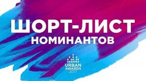 Шорт-лист номинантов Urban Awards-2017