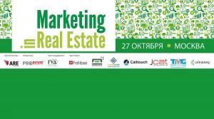 В Москве состоится конференция «Маркетинг в недвижимости»