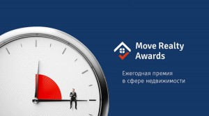 Move Realty Awards – месяц до окончания приема заявок