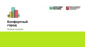 Конференция «Комфортный город. Новые вызовы»: в ходе обсуждения...